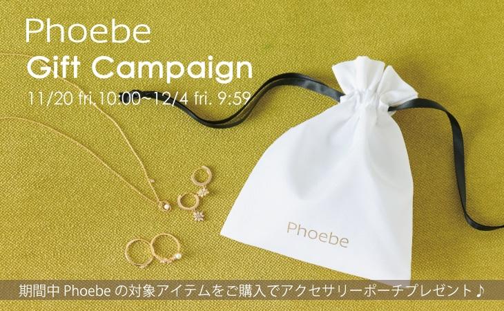 Phoebe アクセサリーポーチキャンペーン