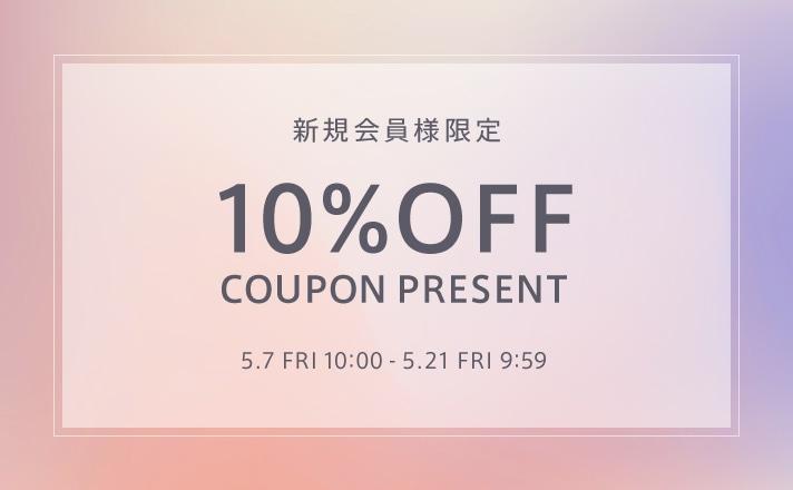 新規誘導10%offクーポンプレゼント