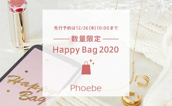 Happy Bag 先行予約受付中♪