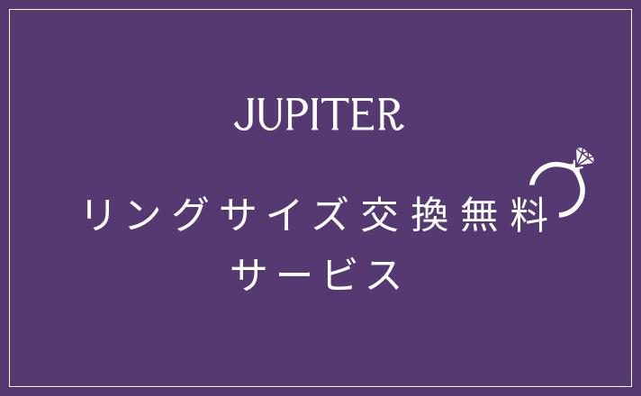 JUPITER リングサイズ交換サービス